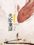 光阴童话-艾小图-第四语言有声文化