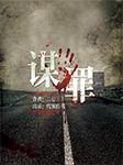 谋罪(死亡高速背后的离奇谜案)-二七三-代客泊书