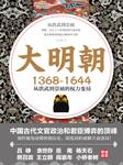大明朝(1368-1644):从洪武到崇祯的权力变局-宗承灏-臧汝德