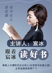 跟着宸冰读好书:读书女人最优雅-宸冰阅读(北京)文化传媒有限公司-宸冰读书