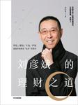 刘彦斌的理财之道(免费)-刘彦斌-中信书院