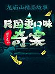 诡案录之民国重口味奇案-洪宇-鲸鱼有声书场