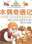 木偶奇遇记-卡洛·科洛迪-浙江少年儿童出版社