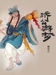 济公游梦-魏迅化-魏迅化