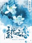 京杭之恋(艾宝良演播)-苏曼凌-凤娱有声,艾宝良
