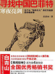 寻找中国巴菲特:寒夜亮剑-白青山-海天华文听书馆