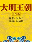 大明王朝1566(经典权谋剧原著)-刘和平-中文听书