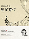 燃烧的音乐:贝多芬传-张洪兴-捌月