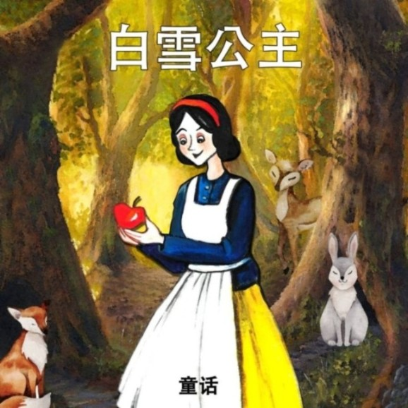 白雪公主-佚名-经典儿童童话11786035