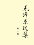 毛泽东选集(第一卷)-无-懒人听书小红旗