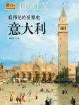 看得见的世界史:意大利-肖石忠-东北老酸菜