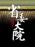 省委大院(全六册)-纳川-赞扬
