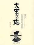 北宋亡国记(原名《大宋之殇》)-彭苏-信然之声