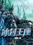 冰封王座|魔兽世界-克里斯蒂·高登-播音张准