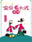 宝贝看大戏系列(经典戏曲故事)-九天星-喵音坊