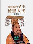 被低估的圣王:杨坚大传-云淡心远-路上读书