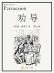 劝导(奥斯丁文集|上海译文版)-简·奥斯丁-播音张燕丽