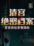 清宫绝秘档案:李寅独家揭秘-琳琅智库-琳琅智库,李寅老师
