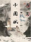 大美中国赋-许结、王思豪-凤凰书苑