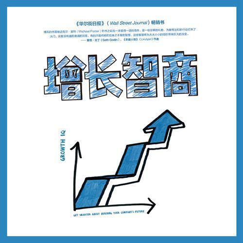 增长智商:有效构建企业未来的十大路径-佚名-中信书院_12169746
