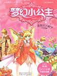 梦幻小公主(第五季)-玖金-夜叉