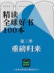 精读全球好书100本(第三季)-路上读书-路上读书