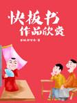 快板书作品欣赏-张楠,郝梦春-播音张楠