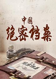 中国绝密档案(大案纪实)-洪宇-龙庙山精品故事