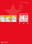 我的中国梦红色经典故事·奉献篇-金旸-浙江少年儿童出版社