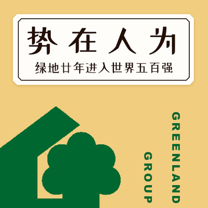 势在人为:绿地廿年进入世界五百强-佚名-北京龙杰网大文化
