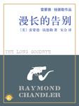 漫长的告别(村上春树的人生之书)-雷蒙德·钱德勒-译文有声