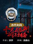 古代女囚十大酷刑排行榜-洪宇-龙庙山精品故事