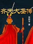 齐天大圣传(多人小说剧)-楚阳冬-读客熊猫君