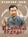 清代皇陵异闻录(清西陵篇)-李寅,艾宝良-李寅老师,艾宝良