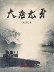 大唐龙牙-抉望-天涯秋风