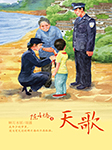 天歌(常春藤儿童文学)-陈言熔-晒月水妖