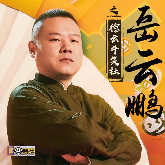 岳云鹏之德云斗笑社-德云斗笑社-懒人724196462