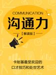 沟通力:成为更棒的自己(解读)-[美] 戴尔·卡耐基-回声FM