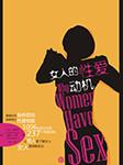 女人的性爱动机-辛迪·梅斯顿,戴维·巴斯-中信书院