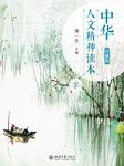 中华人文精神读本(下)-汤一介-悦库时光,主播张震