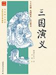 三国演义| 中外文学经典名著-罗贯中-播音阿森
