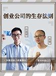 创业公司的生存法则-刘成城、苏峻-刘成城老师