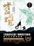 嗜血的皇冠(大结局)-曹昇-北竹
