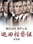 巡回检察组(原著名《人民的正义》)-余飞-纪涵邦