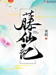 藤仙记-雾眠-青鸾673836007