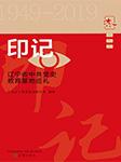 印记(党史教育)-中共辽宁省委党史研究室-无限穿越新媒体