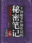 一个神秘事件调查员的秘密笔记(六册合集)-湘西鬼王-钱玉山