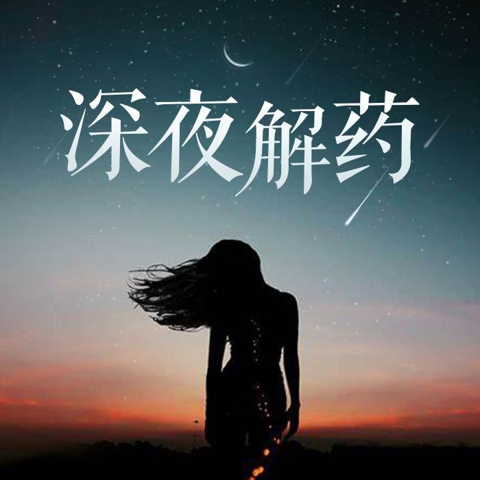深夜解药-简亦FM.-简亦-佚名