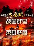 解密《大秦赋》背后的战国群星之英雄联盟-琳琅智库-琳琅智库