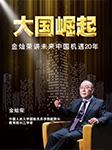 大国崛起:金灿荣讲未来中国20年机遇-金灿荣-懒人701742535